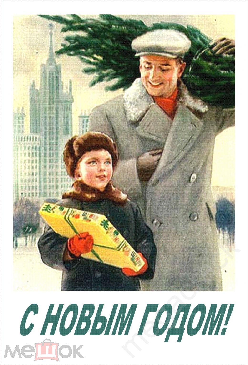 Открытки с новым годом 50 годов, открытки ролики