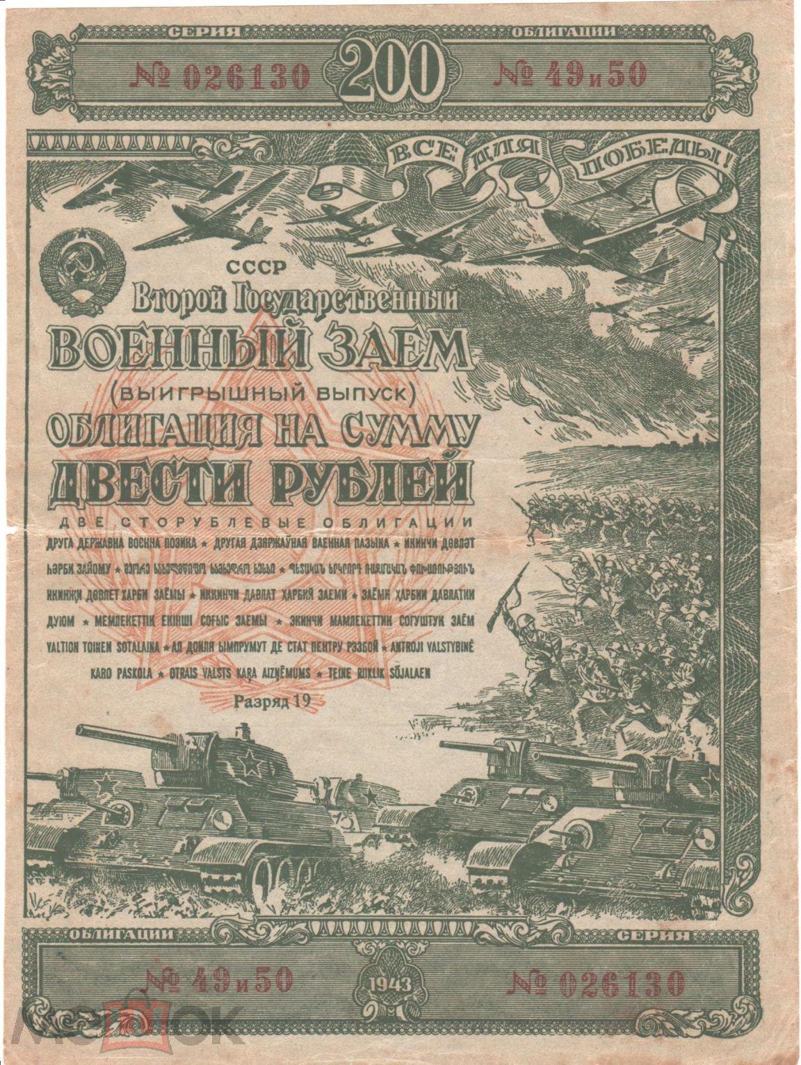 Второй Государственный военный заем (выигрышный выпуск), 1943 г., 200 рублей.