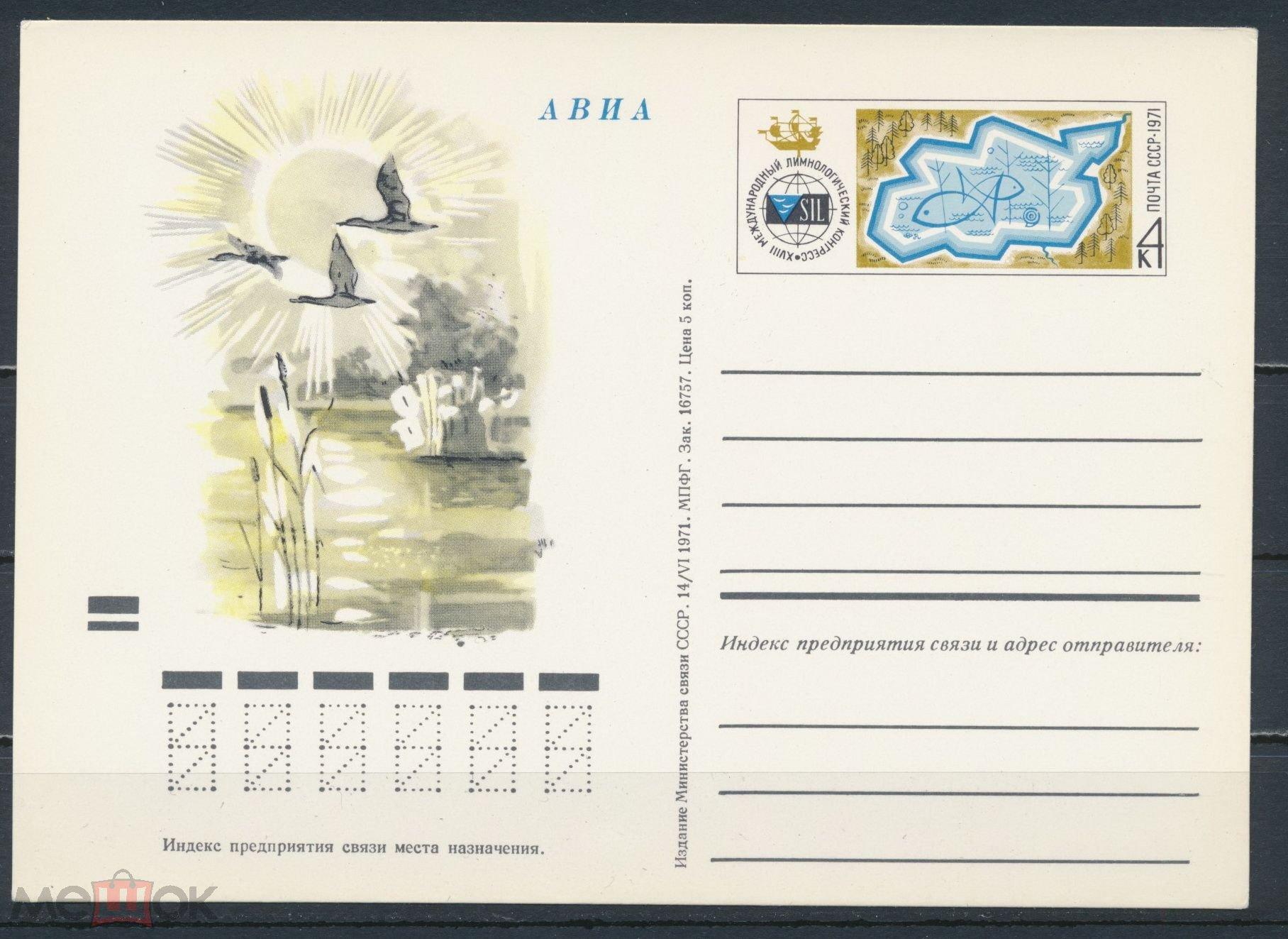 Пьянство юмор, открытки с оригинальной маркой цена