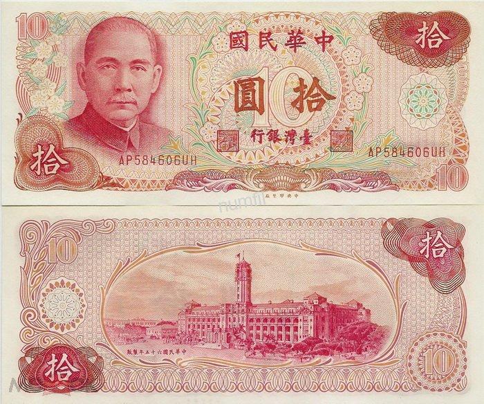 Тайвань 10 юаней 1976 г №1984  UNC
