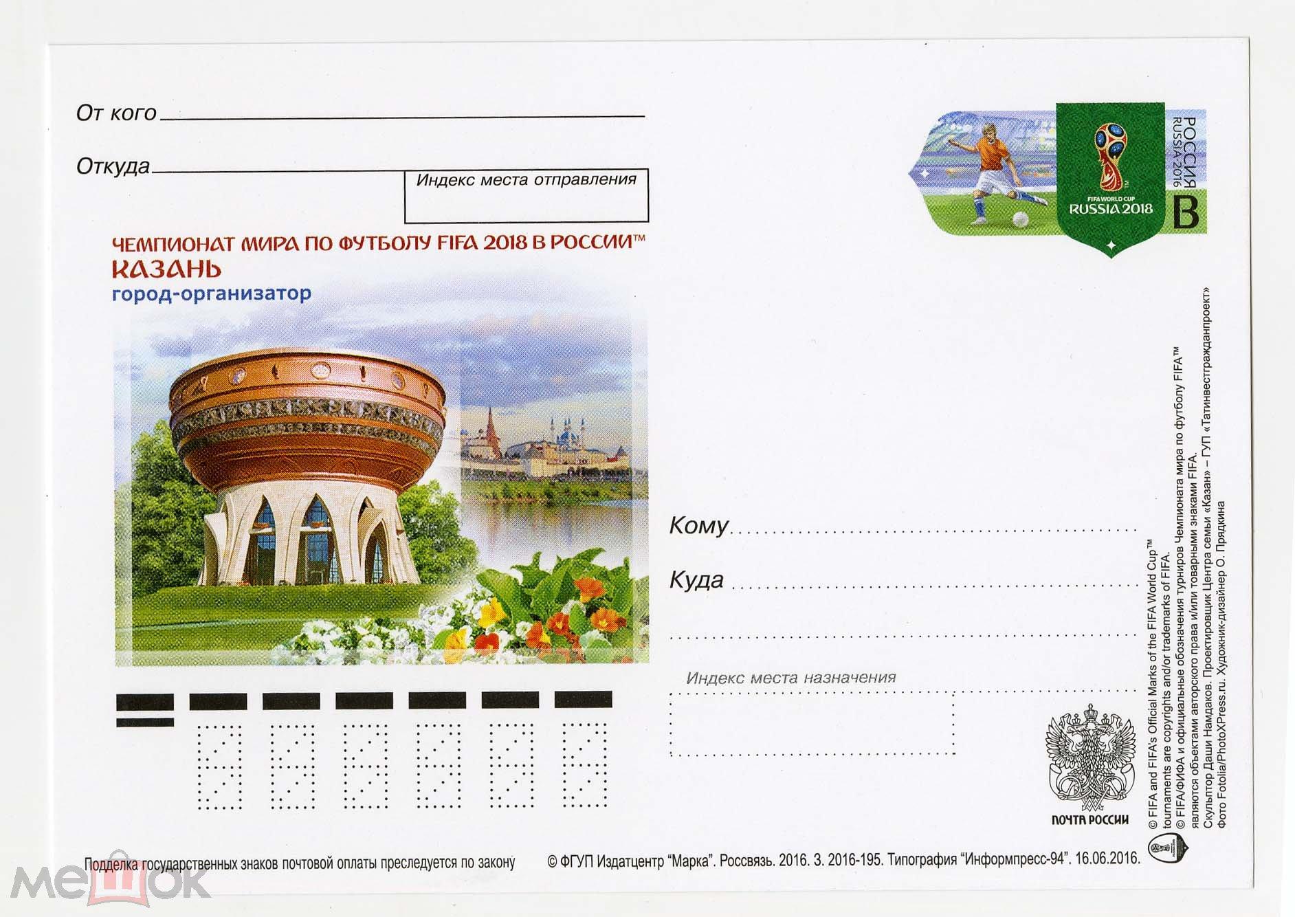 Стоимость марки на открытку по россии 2018