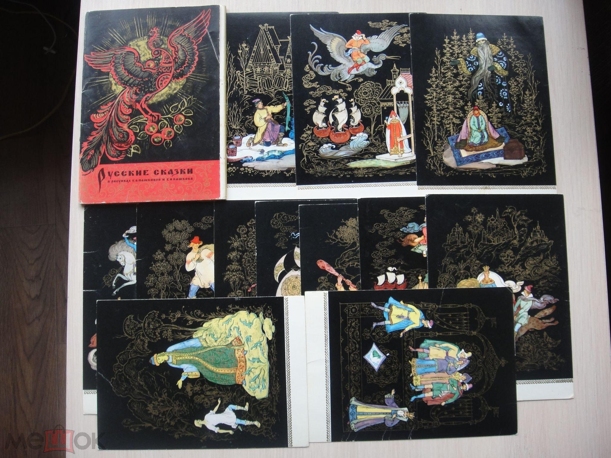 Крысой, советские наборы открыток сколько могут стоить