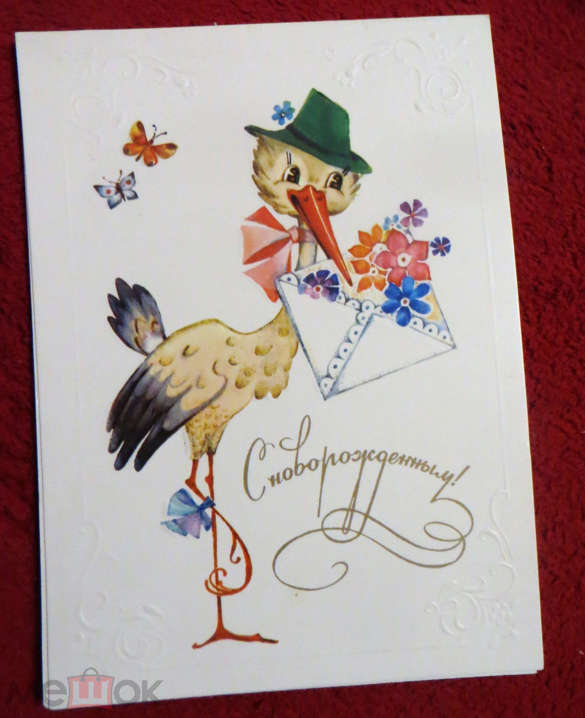 Советские открытки с новорожден