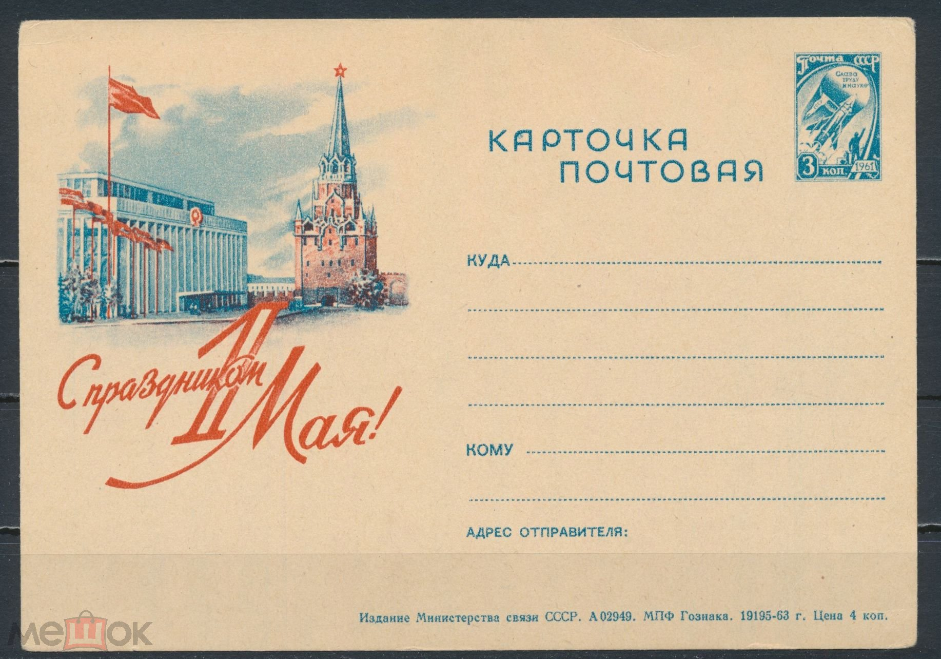 Советская открытка размер, картинки тему жизнь