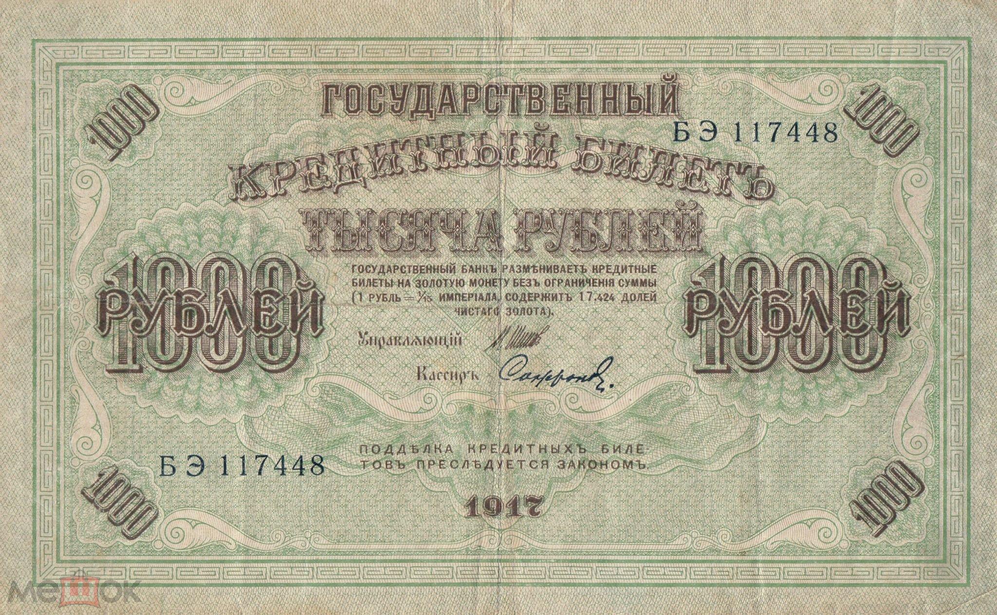 Бона 1000 рублей 1917 год. Государственный кредитный билет. (нсп)