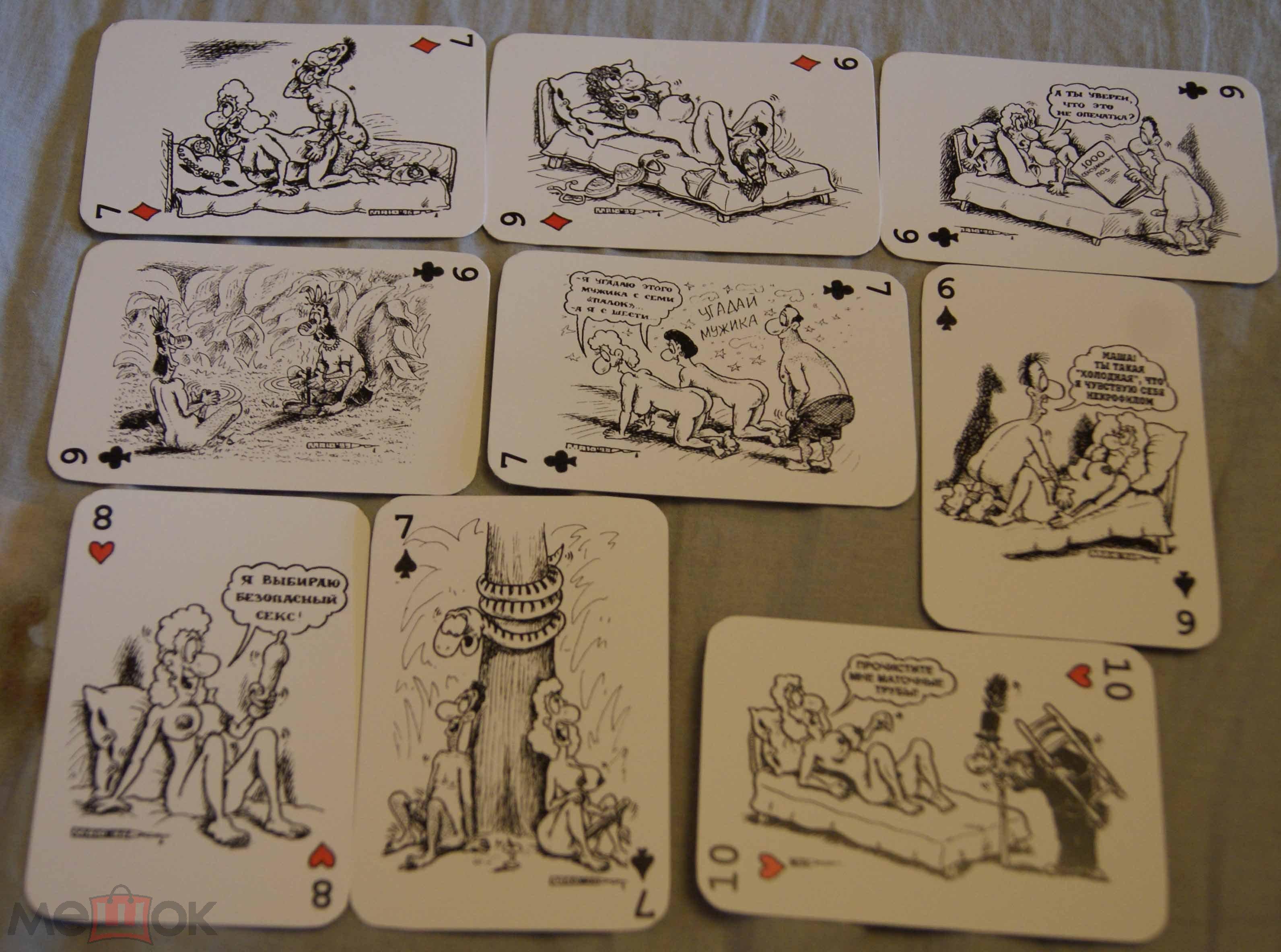 играть в эро карты - 6
