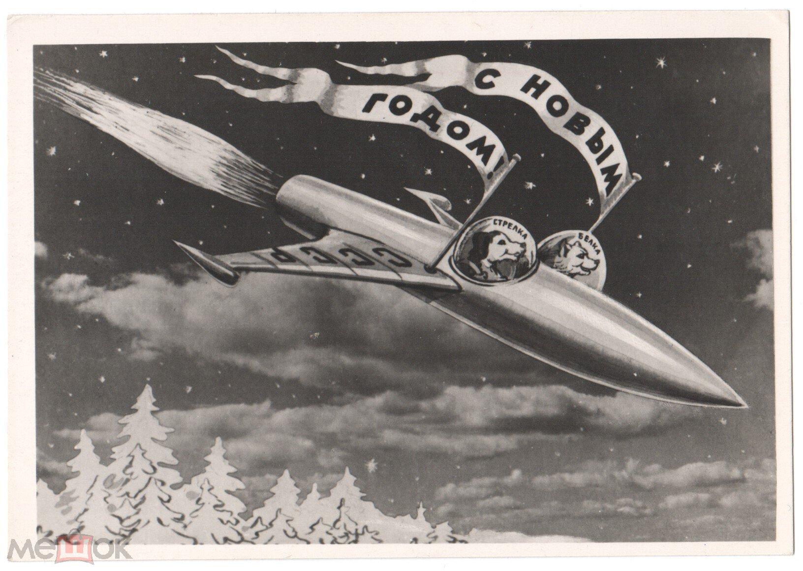 Космос на советских открытках, днем рождения