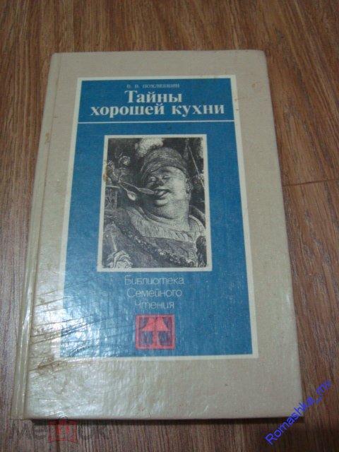 ТАЙНЫ ХОРОШЕЙ КУХНИ 1987 ГОД