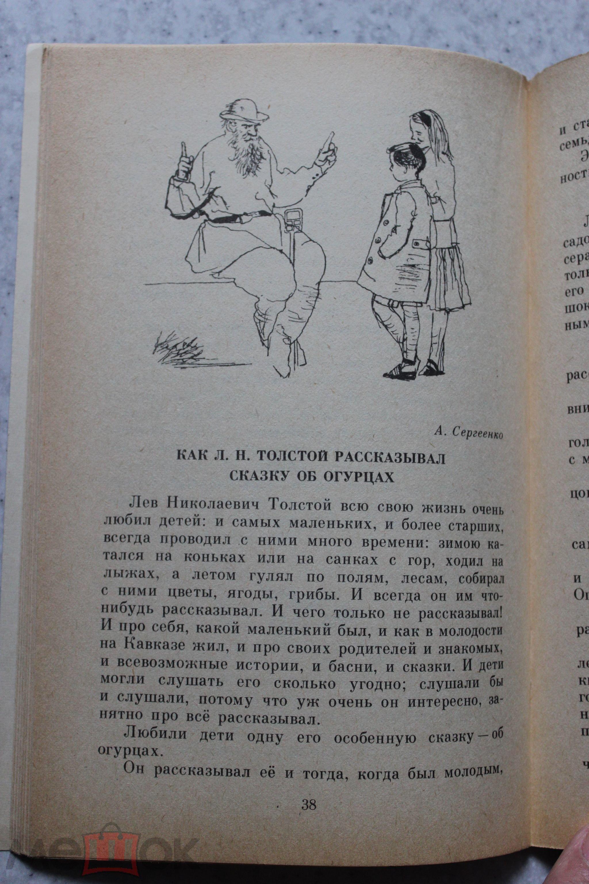 а п сергеенко какл н толстой рассказал сказку об огурцах
