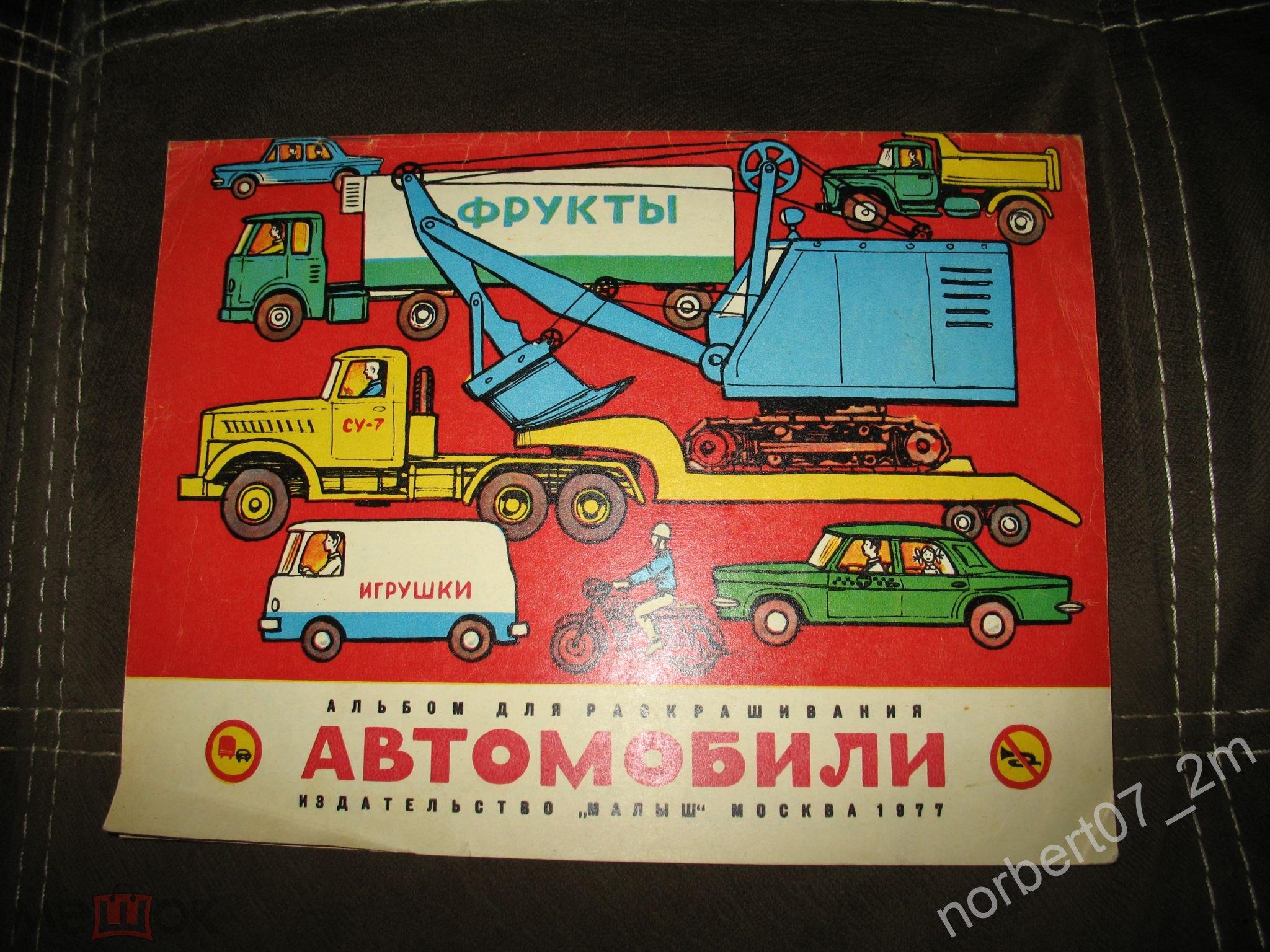 книжка детская раскраска альбом для раскрашивания автомобили 1977г машины изд малыш