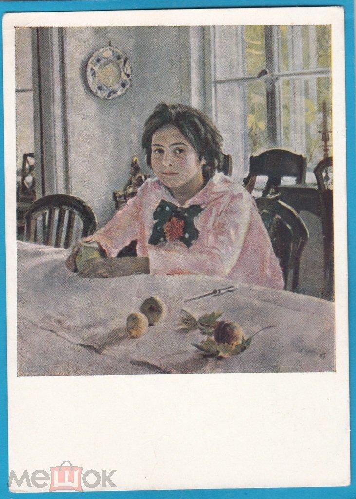 В.в серова цена открытки, днем