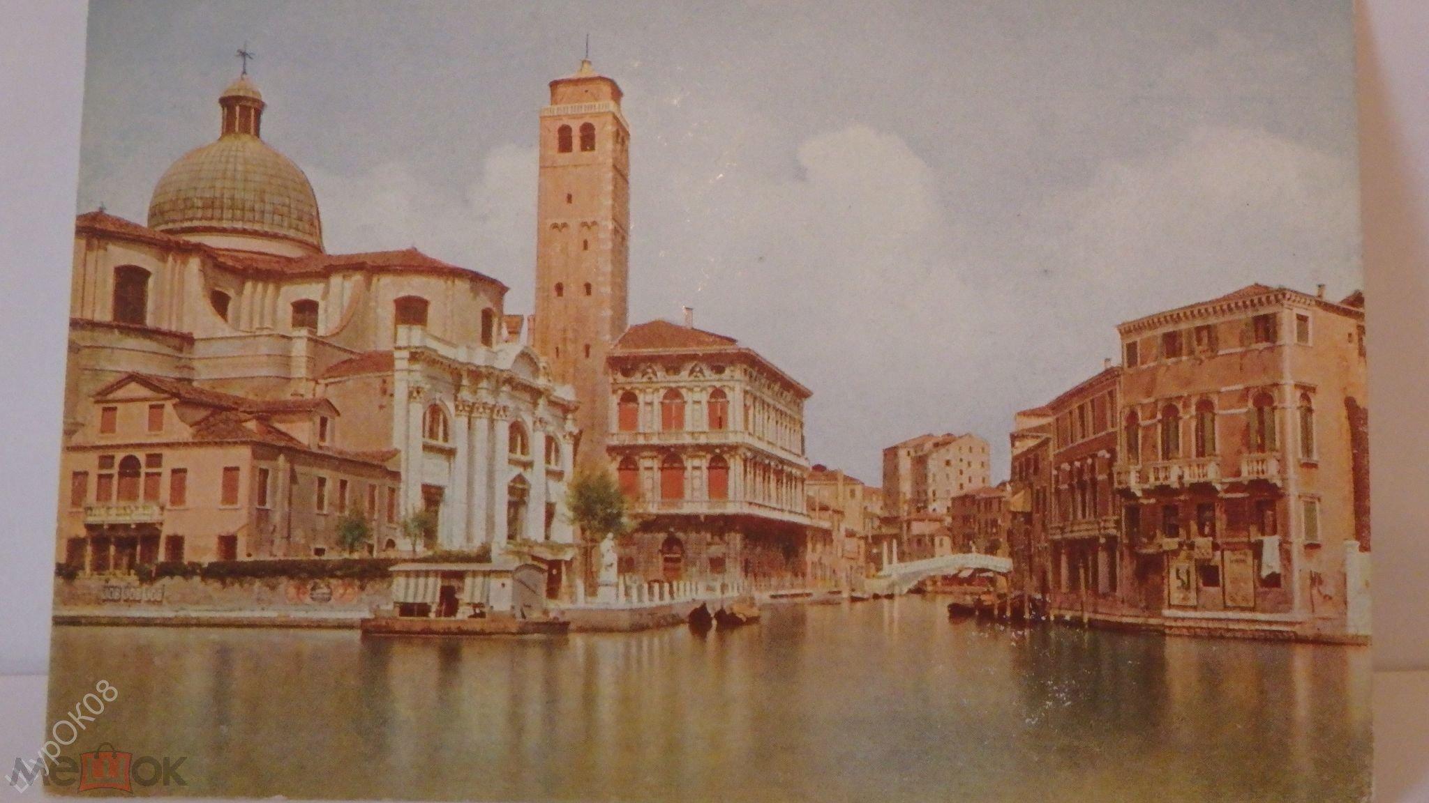 Имена, старинные открытки венеции