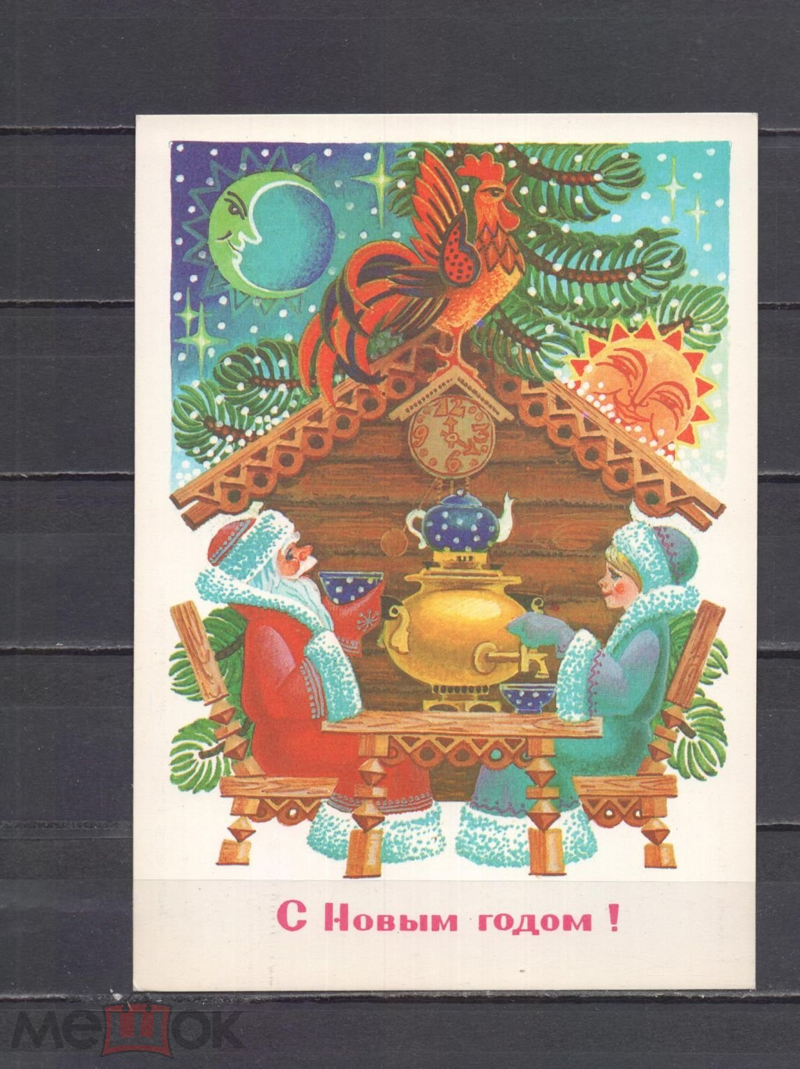 Отправлять, новый год 1984 открытка