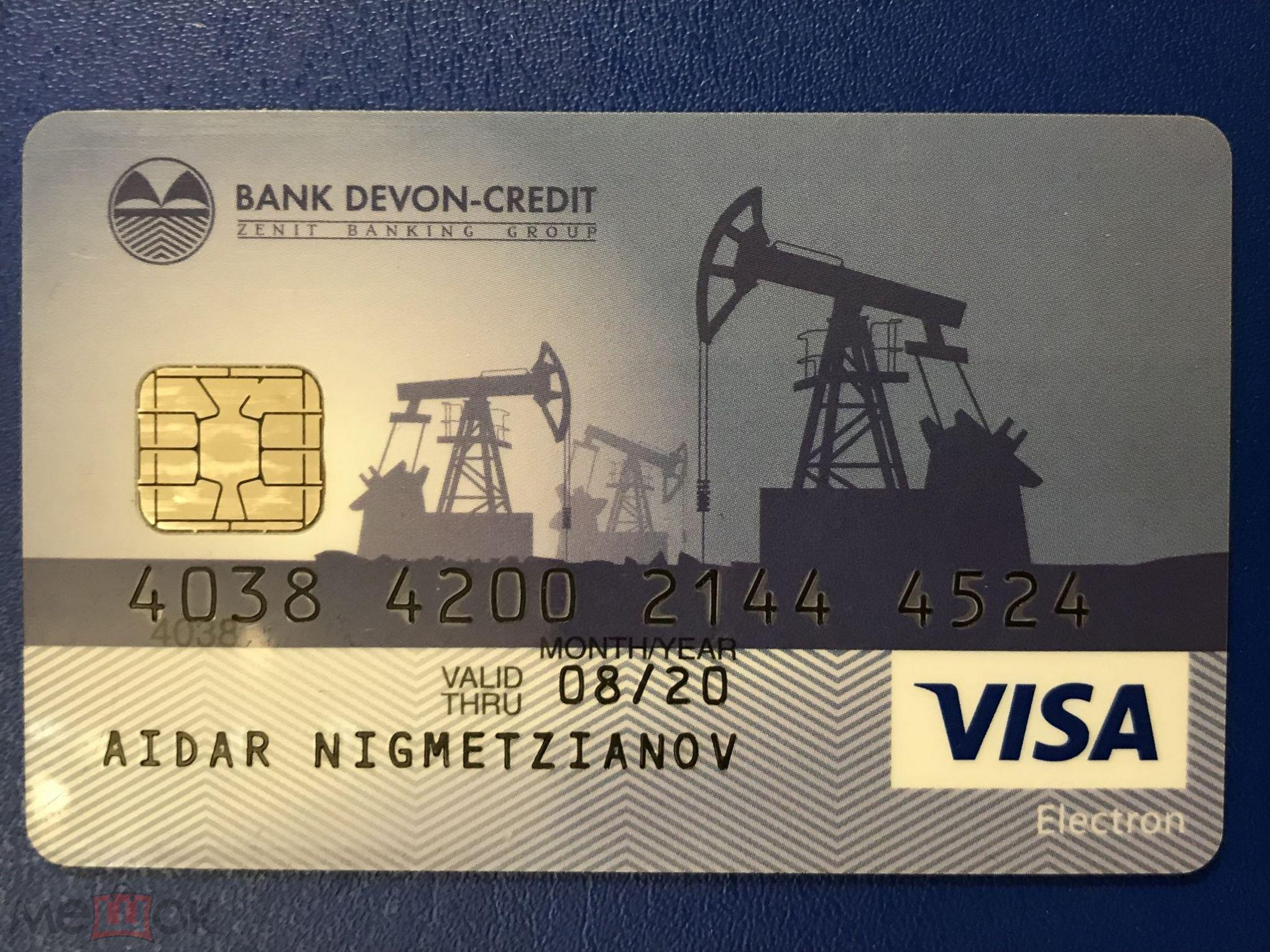 банк девон кредит казань топ займов на карту 100 одобрение