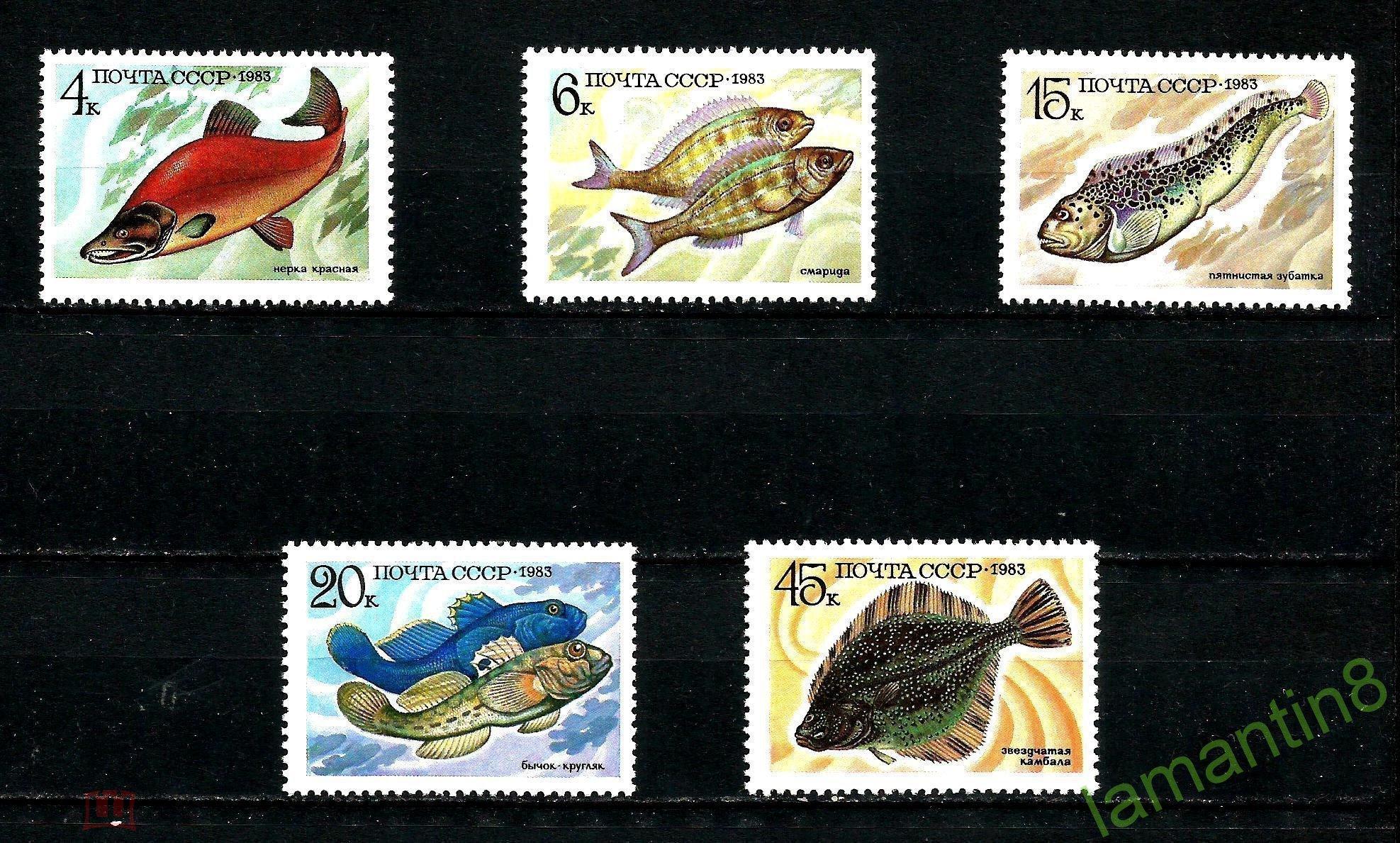 СССР 1983 5414-5418 Фауна Промысловые рыбы **