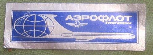 Гражданская авиация СССР: Наклейка (этикетка)  АЭРОФЛОТ ***