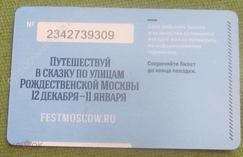 Пассажирский транспорт-Единый. Волшебное путешествие в Рождество в Москве ***