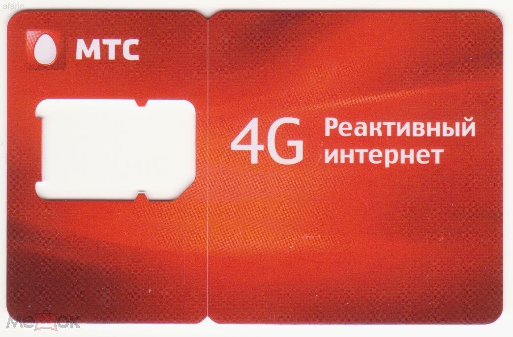 кредит на сим карту мтс 2 v кредит
