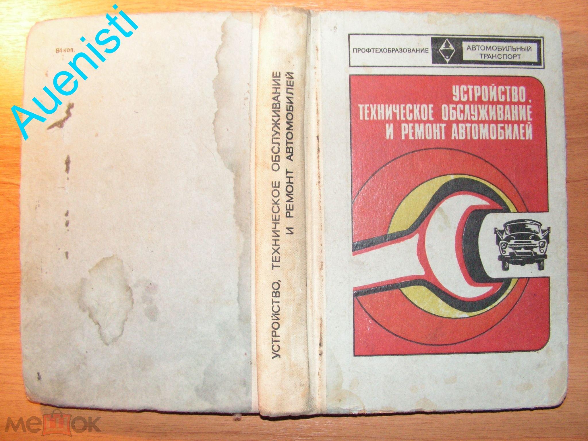 Книга Устройство Техническое Обслуживание Ремонт Автомобилей 1975 Москва Образование Транспорт СССР