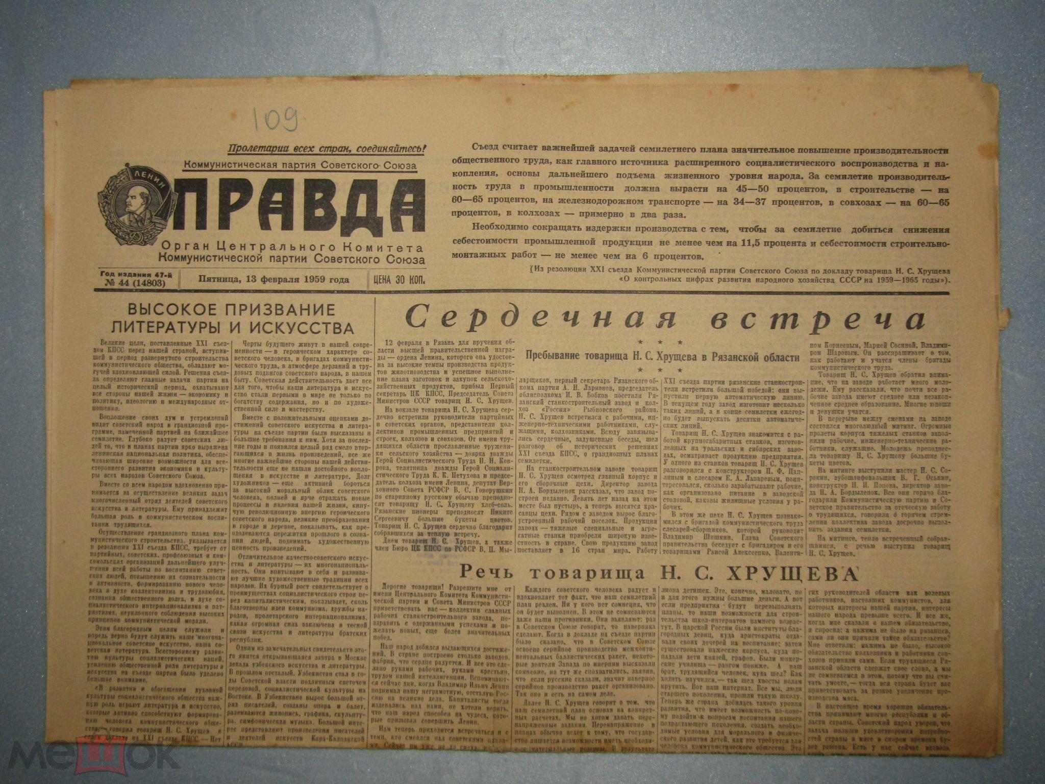 c9dc15c6bb98 Газета Правда  14803 №44, 13 февраля 1959 • Пребывание Хрущева в Рязанской  области