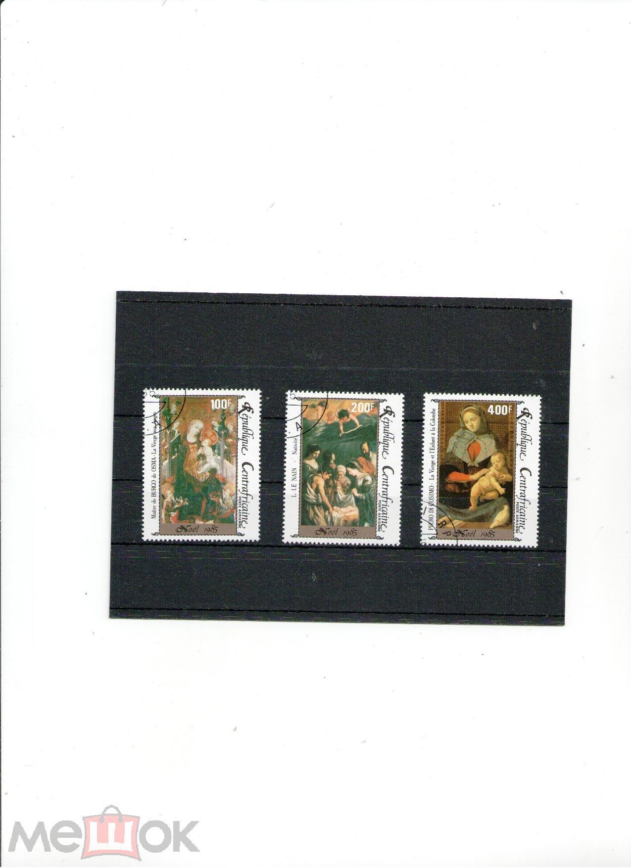 ЦАР 1983г. Живопись.Серия 3 марки гашеные.