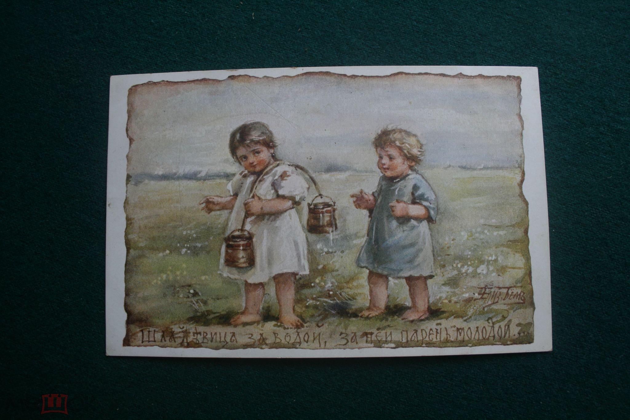 Пожелания, открытки старинные аукцион