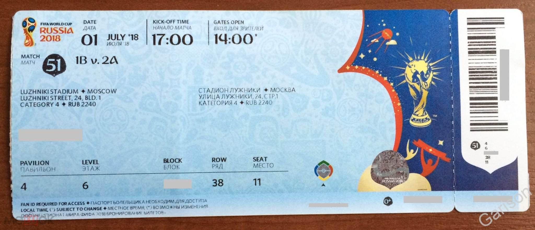 Билет Чемпионат Мира  2018 по футболу матч №51 Испания - Россия 01.07.2018