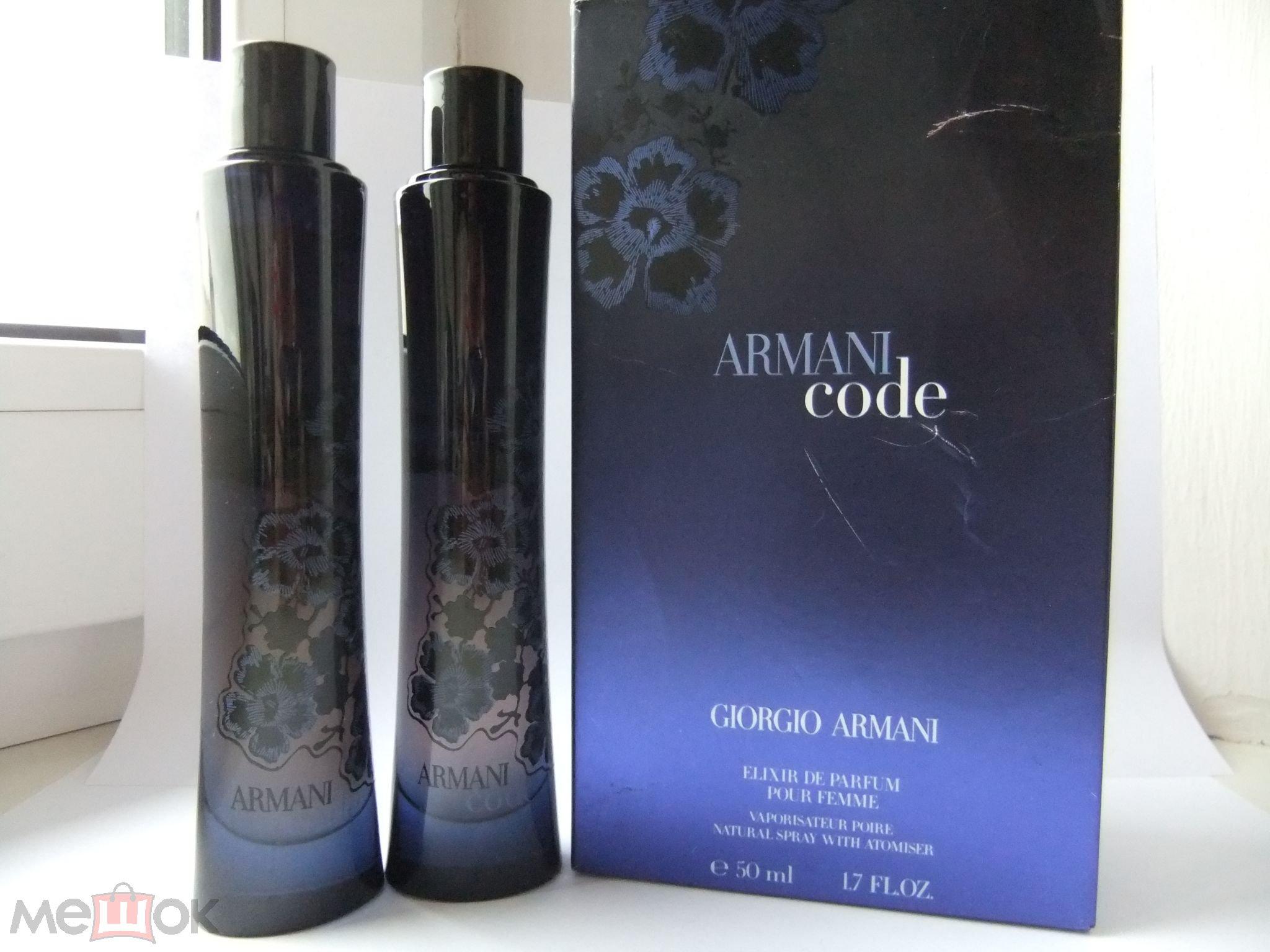 Armani Code Elixir De Parfum Giorgio Armani 50 Ml один флакон торги