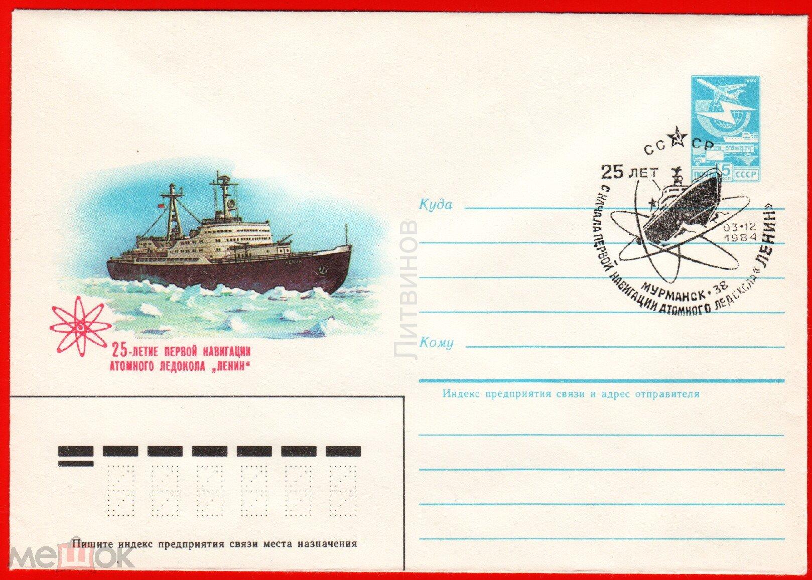 Почтовая открытка мурманск