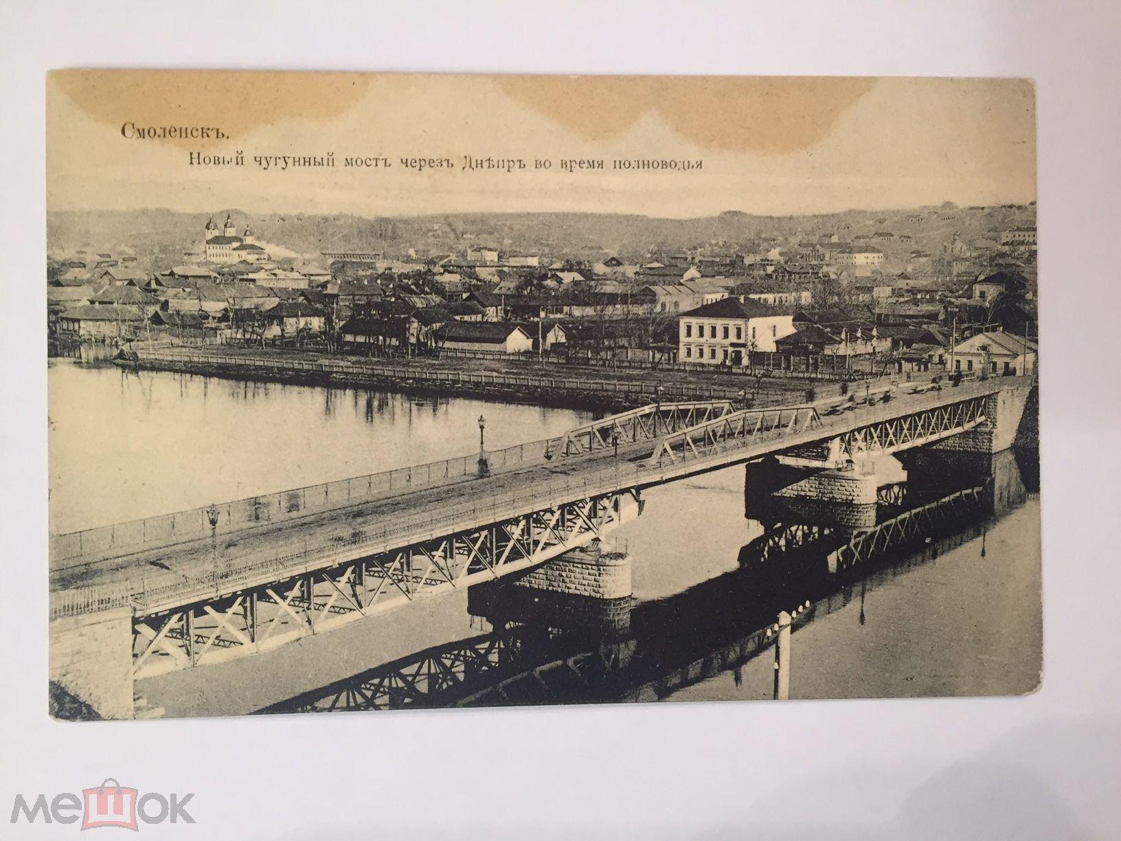 Дореволюционные открытки смоленск