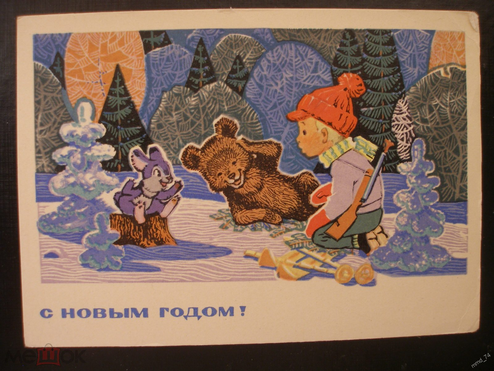 Доброе утро, каталог открыток с новым годом зарубин