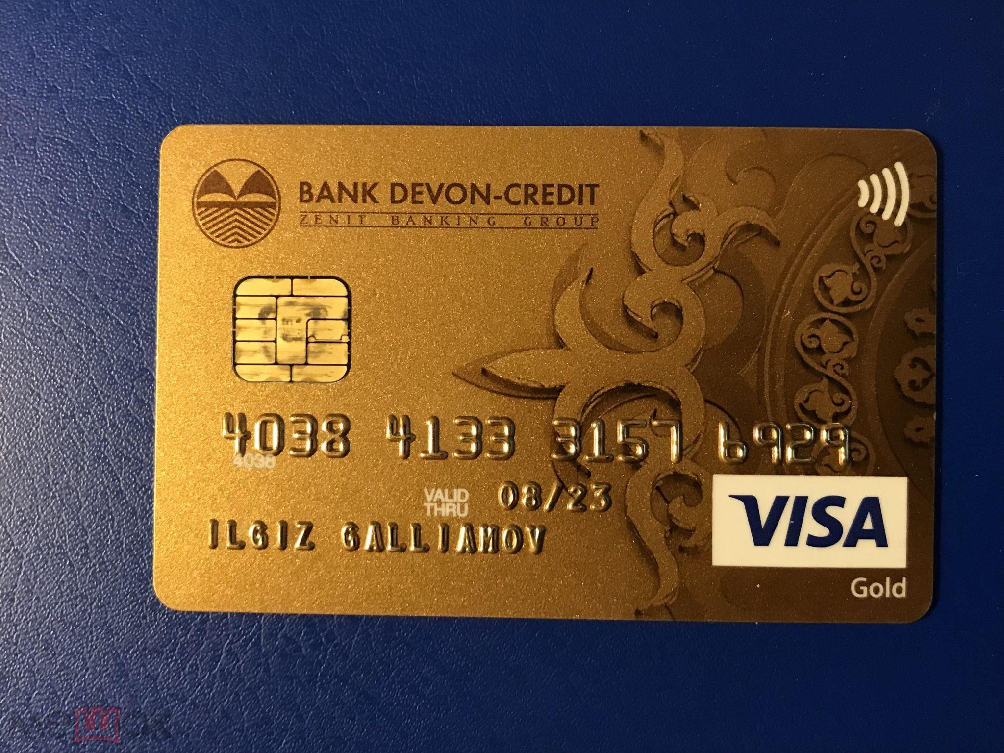 Оформить займ на карту без отказа срочно с плохой кредитной историей и без электронной почты
