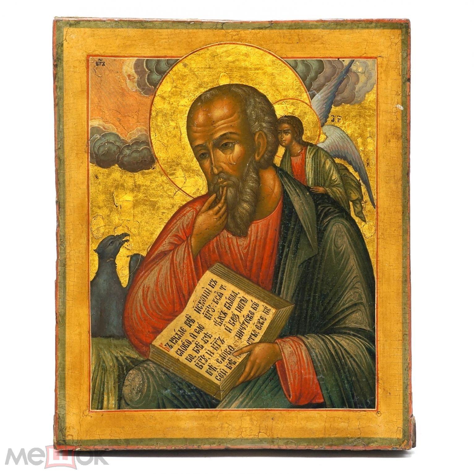 Картинки иоанн богослов с словами
