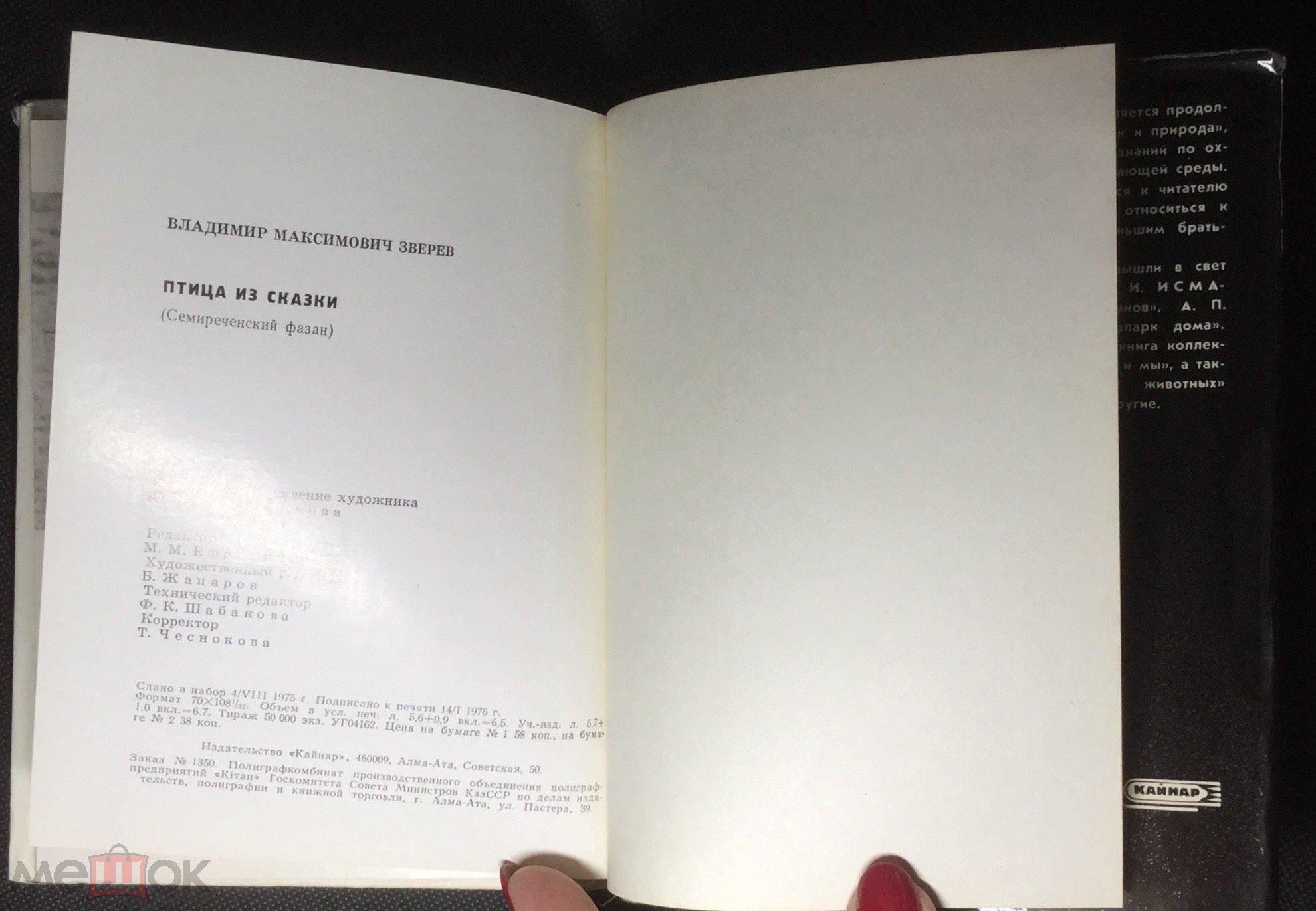 РЕДКАЯ Книга В.Зверев. Птица из сказки. Семиреченский фазан. 1976 г.