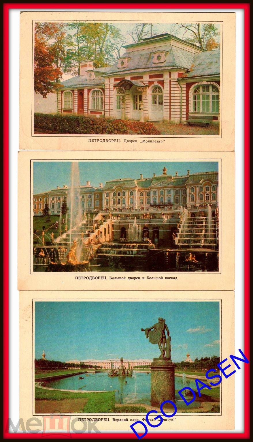открытка.почтовая карточка.фото СССР - Петродворец. Ленинград 1976 г. - В125