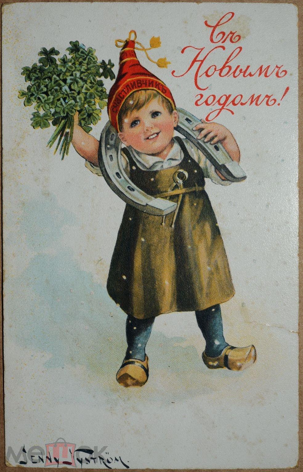Дурацкие дореволюционные открытки с новым годом, днем