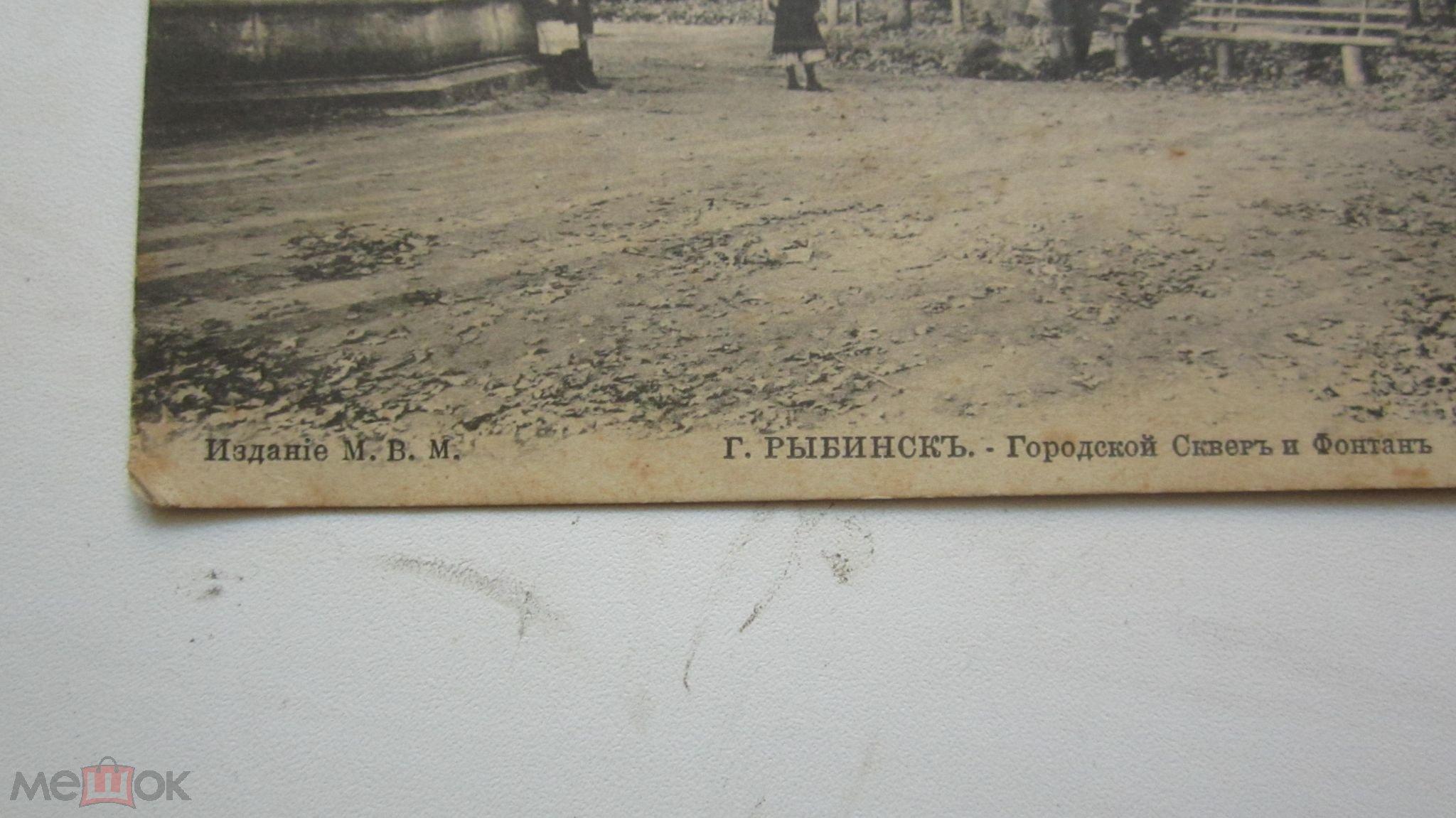 Картинки, рыбинск в старинных открытках