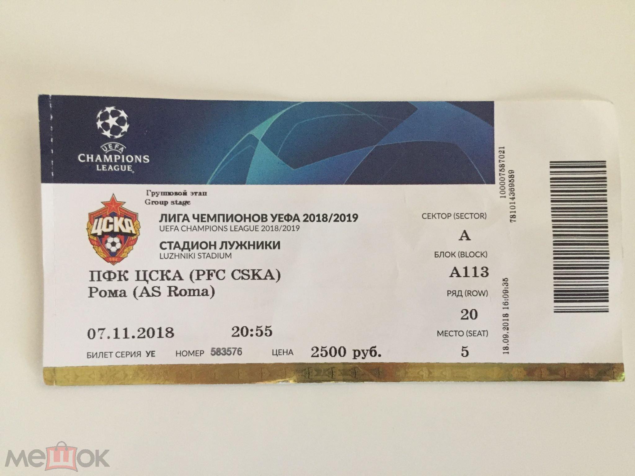 Билеты на футбол цска лига чемпионов [PUNIQRANDLINE-(au-dating-names.txt) 43