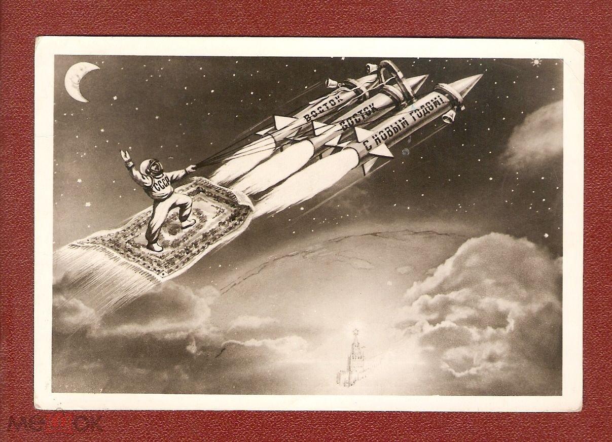 Ольге, космос на советских открытках