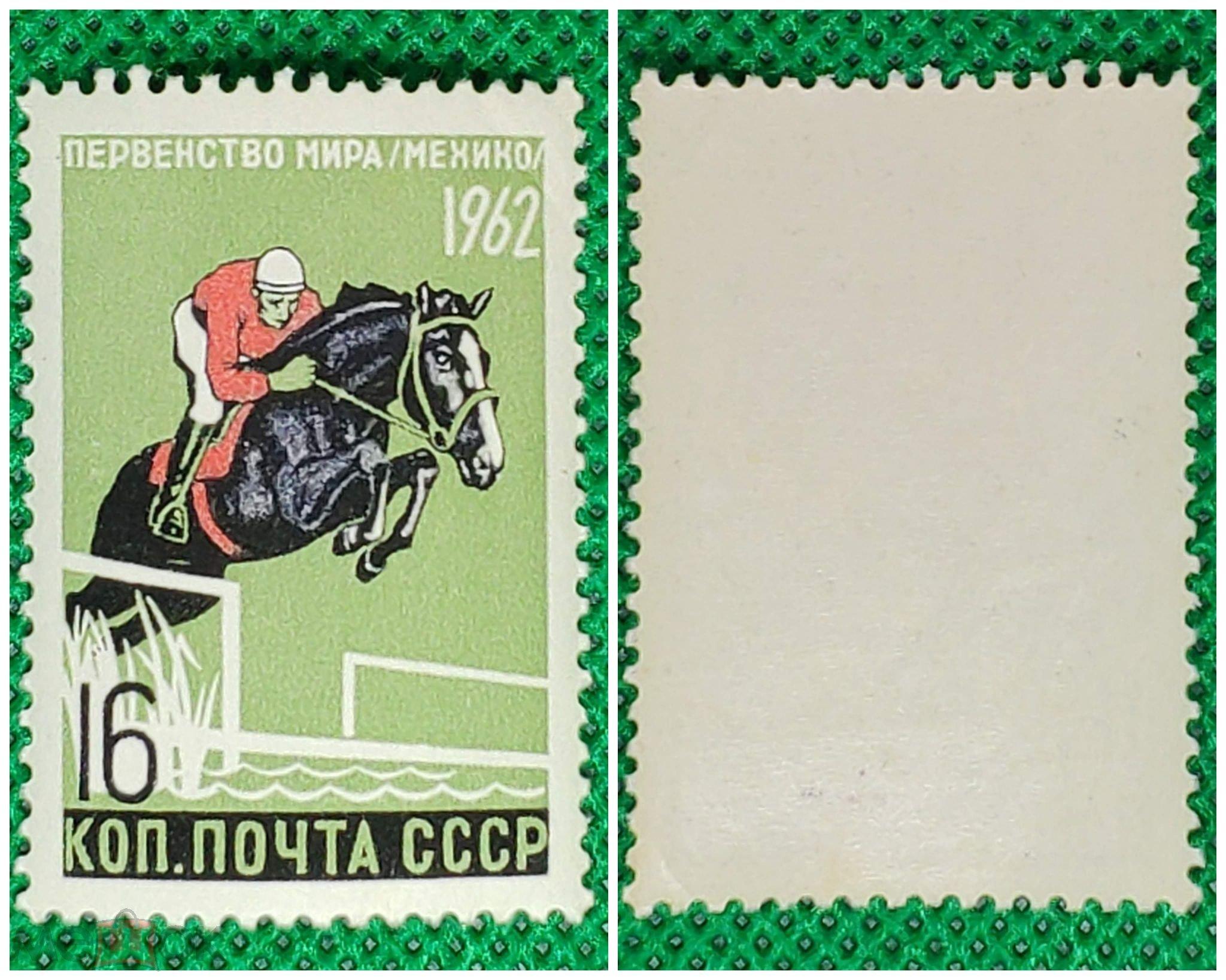 СССР, 1962, Летние виды спорта, пятиборье, сост. **