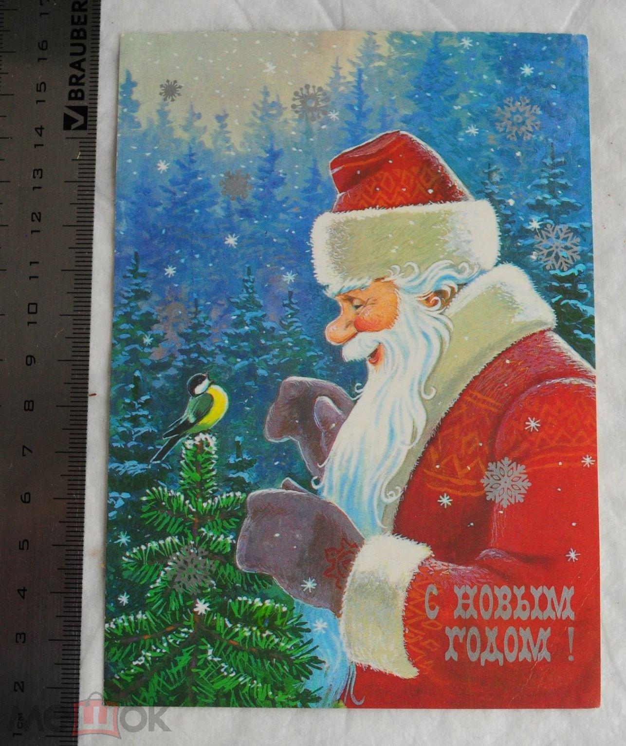 Открытки, открытка зарубина с новым годом цена