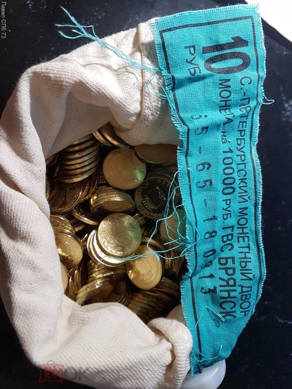 10 рублей 2013 СПМД ГВС ГОРОД ВОИНСКОЙ СЛАВЫ Брянск МЕШКОВОЙ ГАЛЬВАНИКА КОЛИЧЕСТВО