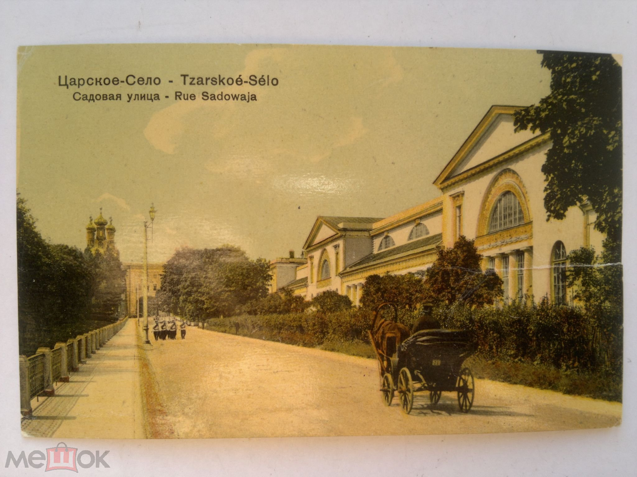 Днем свадьбы, открытка царское село