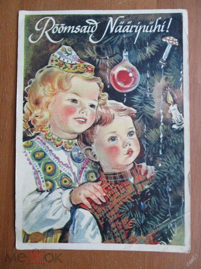 Красивые подарок, советские открытки эстония