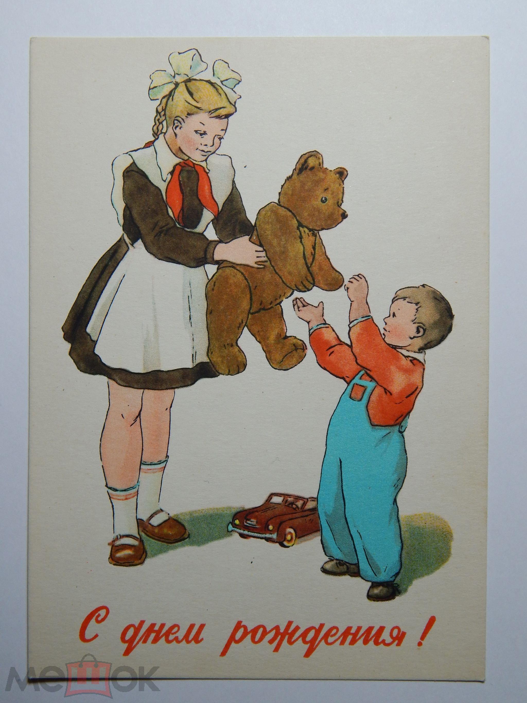 Открытки, открытка в советском стиле с днем рождения