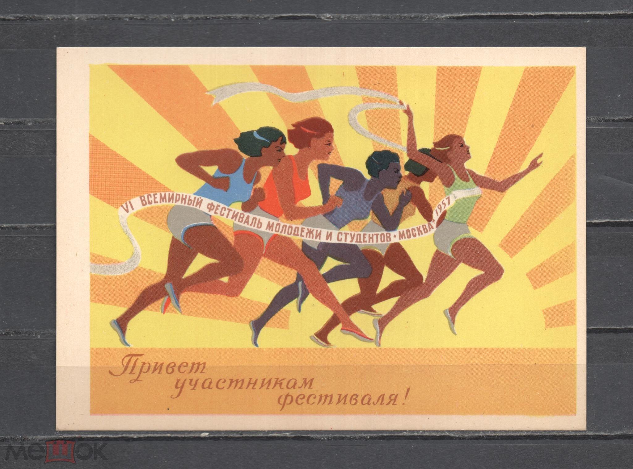 Открытки фестиваль молодежи 1957 цена