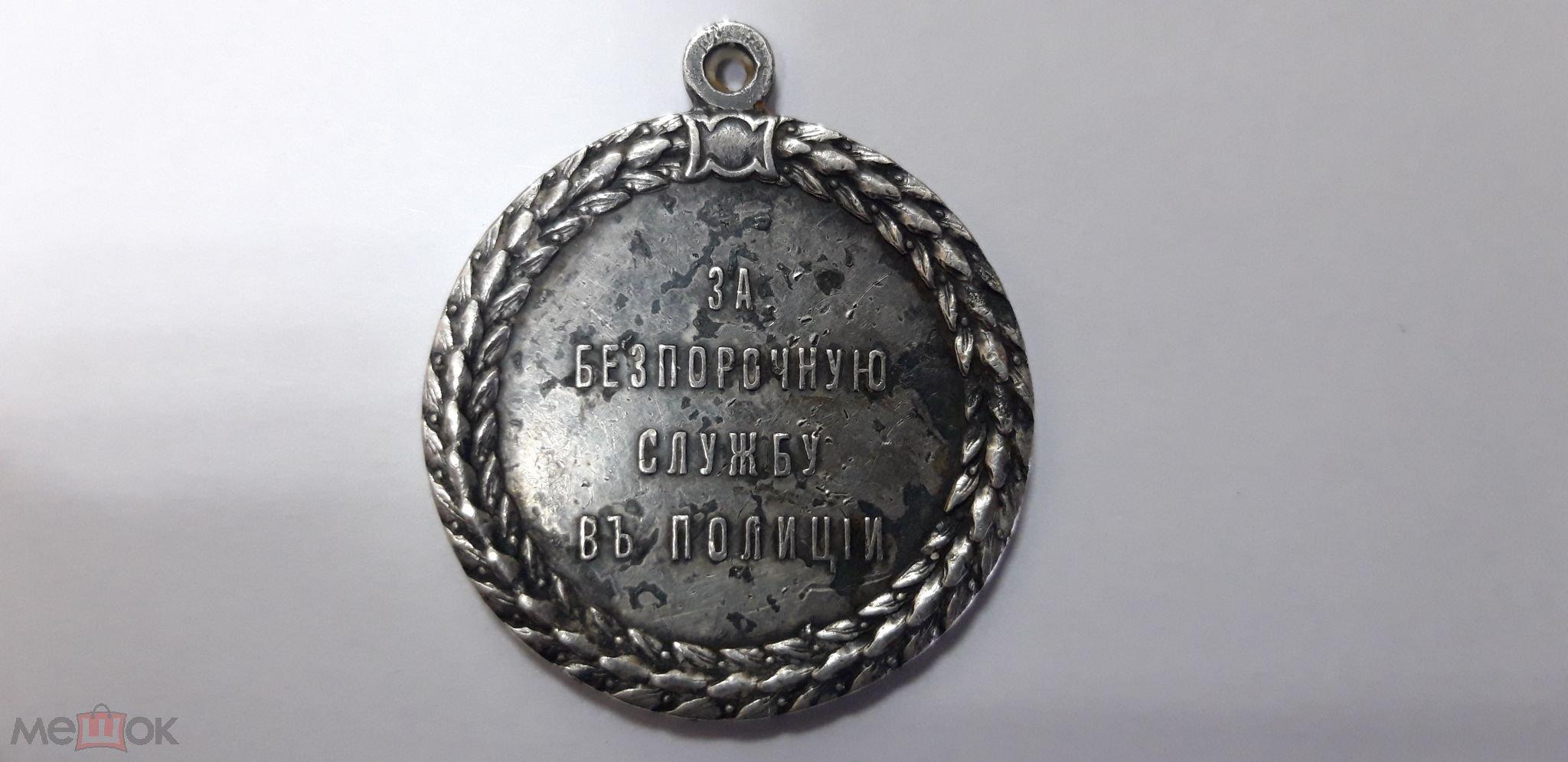 """Медаль """"За Беспорочную службу в полиции"""" Николай 2 Серебро"""