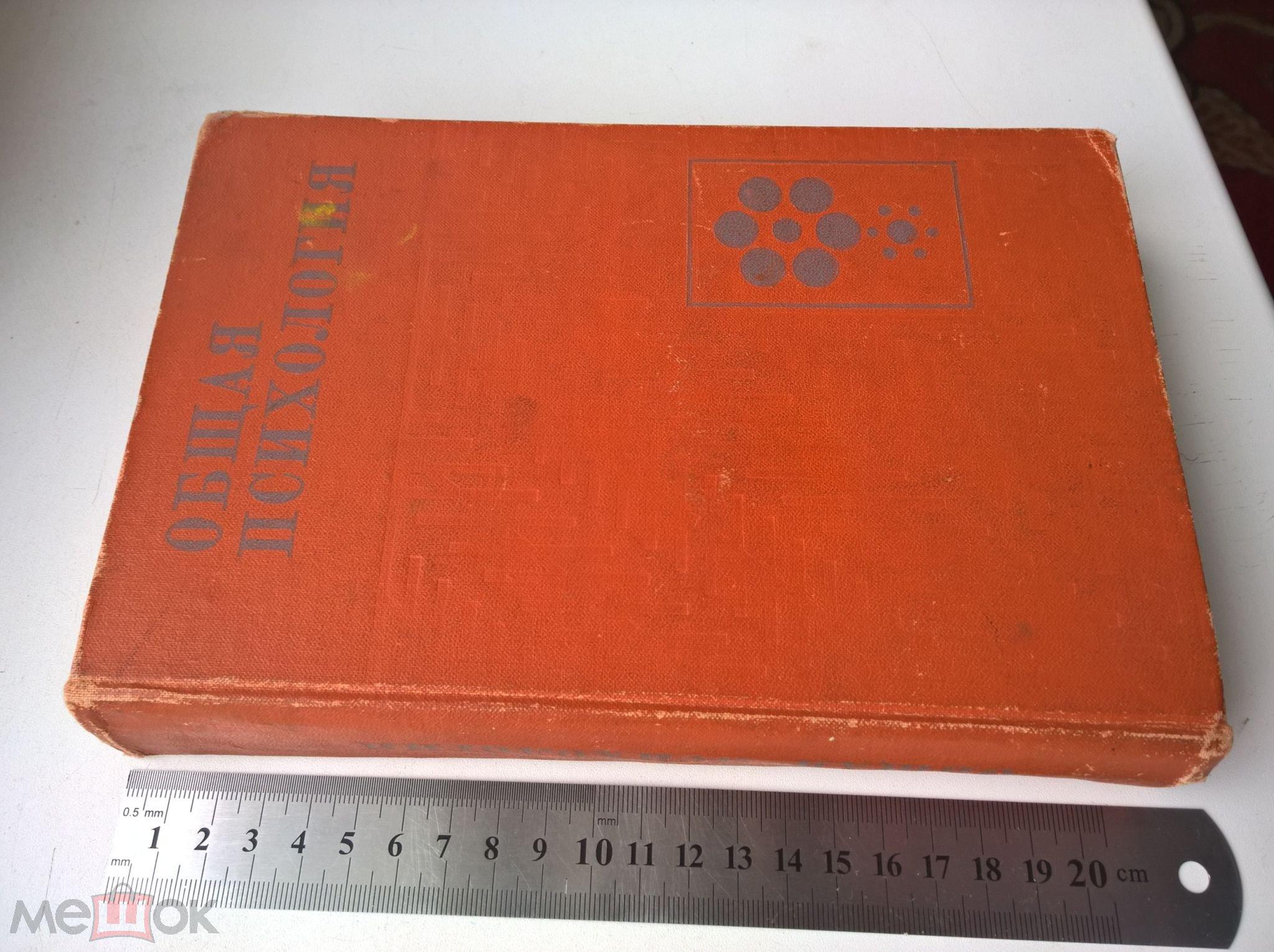Учебник общая психология петровского — книжный шкаф.