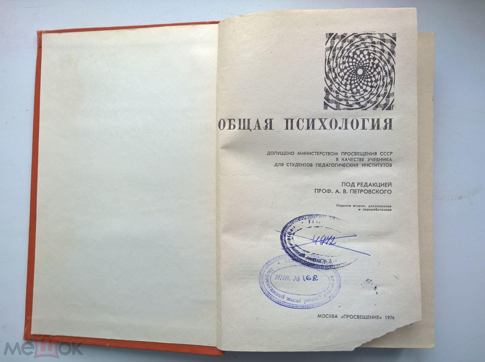 Учебник общая психология петровский dedalbuilding.