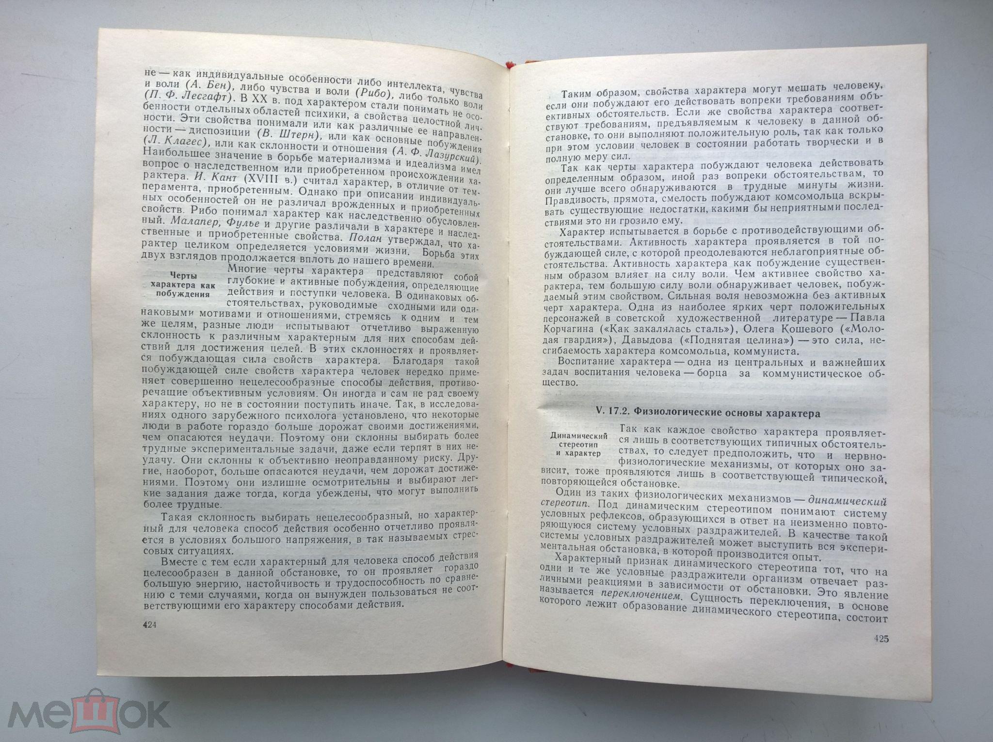 Общая психология, артур петровский, в учебнике с учетом.